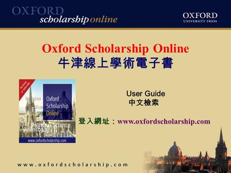 Oxford Scholarship Online 牛津線上學術電子書 User Guide 中文檢索 登入網址: www.oxfordscholarship.com.