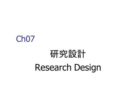 Ch07 研究設計 Research Design.