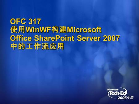 OFC 317 使用 WinWF 构建 Microsoft Office SharePoint Server 2007 中的工作流应用.