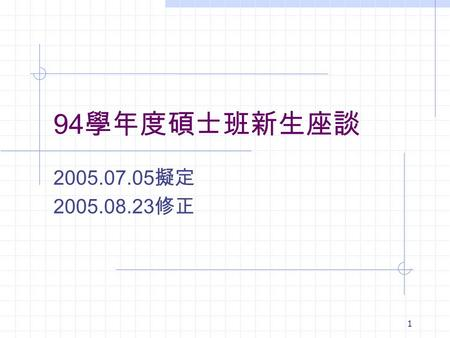 1 94 學年度碩士班新生座談 2005.07.05 擬定 2005.08.23 修正. 2 李之中 Chi-Chung Lee Assistant professor Department of Information Management, Chung Hwa University Office.