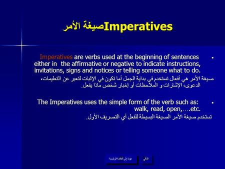 Imperatives صيغة الأمر Imperatives are verbs used at the beginning of sentences either in the affirmative or negative to indicate instructions, invitations,