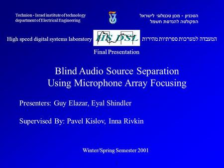 Presenters: Guy Elazar, Eyal Shindler Supervised By: Pavel Kislov, Inna Rivkin המעבדה למערכות ספרתיות מהירות High speed digital systems laboratory הטכניון.