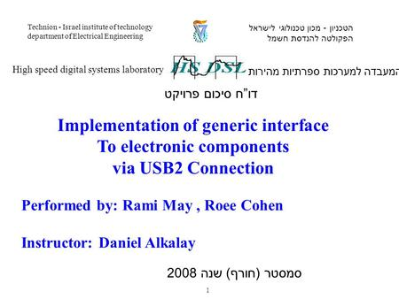 Performed by: Rami May, Roee Cohen Instructor: Daniel Alkalay המעבדה למערכות ספרתיות מהירות High speed digital systems laboratory הטכניון - מכון טכנולוגי.