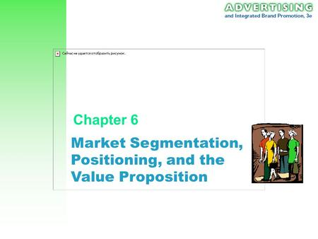 Chapter 6 Market Segmentation, Positioning, and the Value Proposition.
