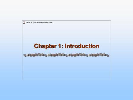 Chapter 1: Introduction. 1.2 Silberschatz, Galvin and Gagne ©2005 Operating System Concepts CS3161Operating System Principles Instructor :Dr Chun Jason.