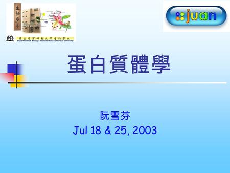 蛋白質體學 阮雪芬 Jul 18 & 25, 2003. Outline The characters of proteins Differences between protein chemistry & proteomics Why to study proteome Proteomics Introduction.