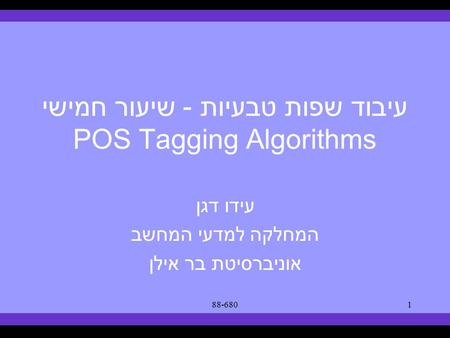 Syllabus Text Books Classes Reading Material Assignments Grades Links Forum Text Books 88-6801 עיבוד שפות טבעיות - שיעור חמישי POS Tagging Algorithms עידו.