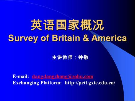 主讲教师:钟敏   Exchanging Platform:  英语国家概况 Survey of Britain & America.