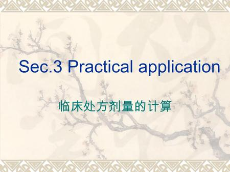 Sec.3 Practical application 临床处方剂量的计算.  What we should calculate?  Time or mu required to delivery proper dose for tumor  Dose distribution at the.