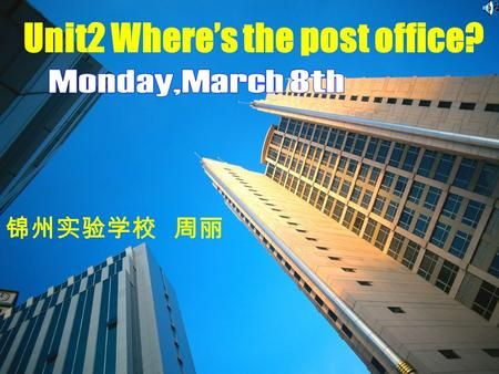 Unit2 Where's the post office? 锦州实验学校 周丽 Ask for and give directions on the street. 1.learn some places: bank/post office/hotel… 2.learn the prepositions: