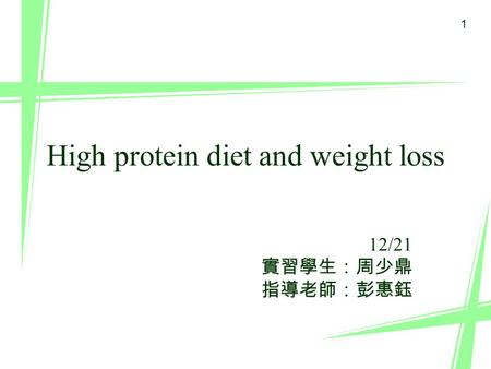 1 1 High protein <strong>diet</strong> and weight loss 12/21 實習學生:周少鼎 指導老師:彭惠鈺.