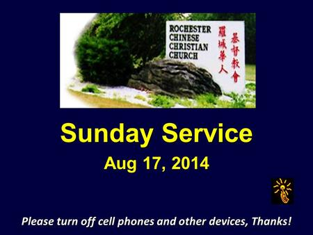 Sunday Service Aug 17, 2014 Please turn off cell phones and other devices, Thanks!