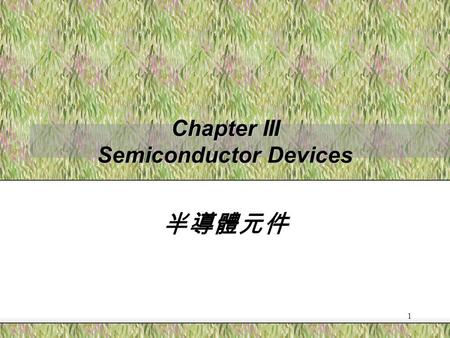 1 Chapter III Semiconductor Devices 半導體元件. 2 Basic Building Blocks of Semiconductor Devices (a) M-S Junction (b) P-N Junction (c) Heterojuction (d) MOS.