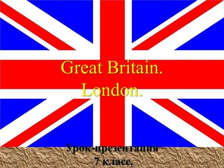 Great Britain. London. Great Britain. London. Урок-презентация