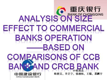 小组成员 杨秋芸、许艺宁、徐林炜、王聪、墨鹏宇. The most widely used indicators of the quality and quantity of bank performance and some performance indicators can be used to.
