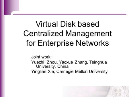 Virtual Disk based Centralized Management for Enterprise Networks