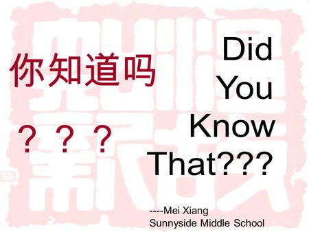 ----Mei Xiang Sunnyside Middle School. Chinese written symbols are called characters.