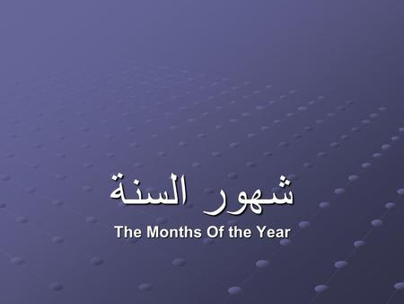 شهور السنة The Months Of the Year. Month of the Year By Manal El Gamal Madison East High school Arabic 1&2.