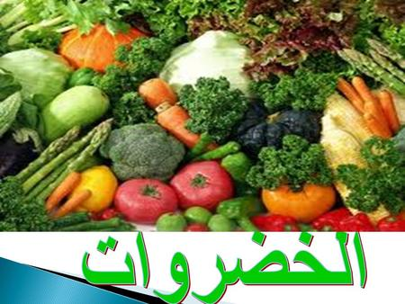 Objectives : By the end of this lesson, Ss will be able to: - Recognize some kinds of vegetables in Arabic. - Express likes and dislikes - Make their.