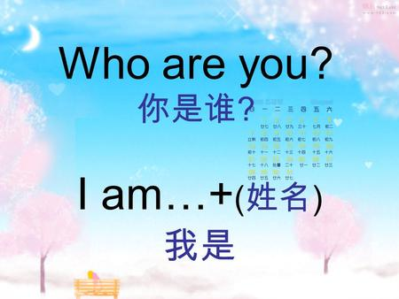 Who are you? ? I am…+ ( ). Whos he? ? Hes my… … Whos she? ? Shes my… …