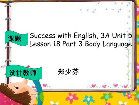 Success with English, 3A Unit 5 Lesson 18 Part 3 Body Language.