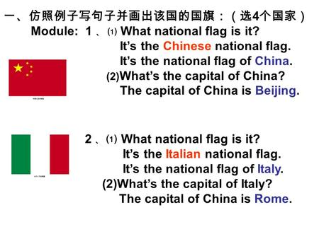 4 Module: 1 What national flag is it? Its the Chinese national flag. Its the national flag of China. (2) Whats the capital of China? The capital of China.