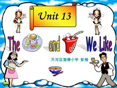 Unit 13 hamburger ice cream milk noodles orange juice egg tea French fries.