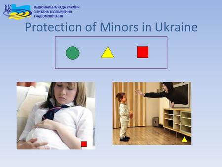 Protection of Minors in Ukraine. Main Steps: 2010 - the Netherlands Institute for the Classification of Audio-Visual Media, Kijkwijzer system 2011 – Series.