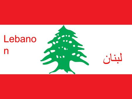 { Lebano n لبنان. Information Climate: Moderate Mediterranean Population: 4,822,000 Economic System: Laissez- Faire Model Currency: Lebanese Pound Geography: