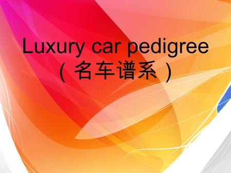 Luxury car pedigree (名车谱系). 劳斯莱斯( Rolls-Royce ) Rolls-Royce (Rolls-Royce) is the most luxurious car manufacturers in the world, founded in 1906 in England,