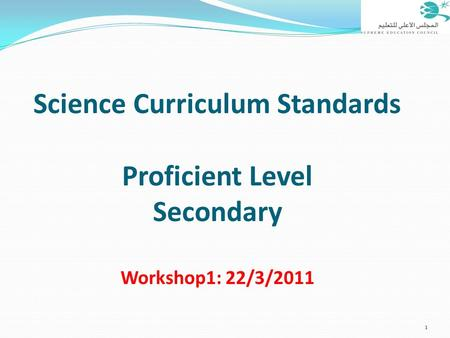 Science Curriculum Standards Proficient Level Secondary Workshop1: 22/3/2011 1.