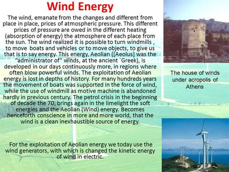Wind Energy The wind, emanate from the changes and different from place in place, prices of atmospheric pressure. This different prices of pressure are.