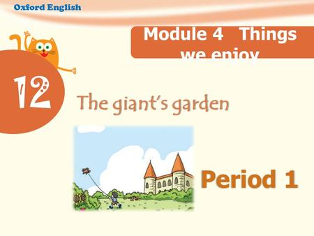 Period 1 Oxford English Module 4 Things we enjoy 12 The giant's gardenThe giant's garden.