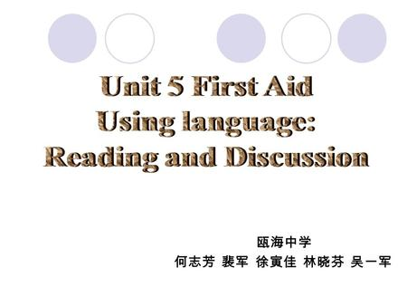 "瓯海中学 何志芳 裴军 徐寅佳 林晓芬 吴一军. P. 70 ""Using words and expressions"" 1 Across: 1. ceremony 4. first aid 6. burn 8. bandage 9. skin 10. blister."