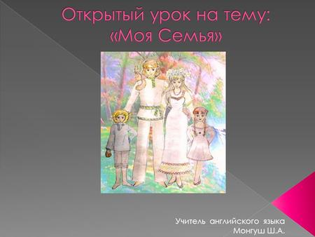 Учитель английского языка Монгуш Ш.А..  Grandmother mother daughter elder sister younger sister aunt cousin niece wife grandfather father son elder brother.