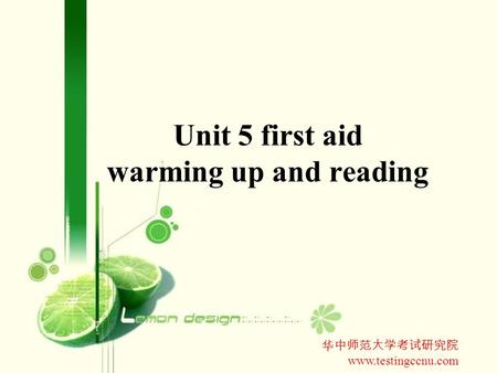 华中师范大学考试研究院 www.testingccnu.com Unit 5 first aid warming up and reading.