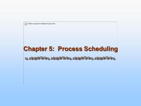 Chapter 5: Process Scheduling. 5.2 Chapter 5: Process Scheduling Basic Concepts Scheduling Criteria Scheduling Algorithms Multiple-Processor Scheduling.