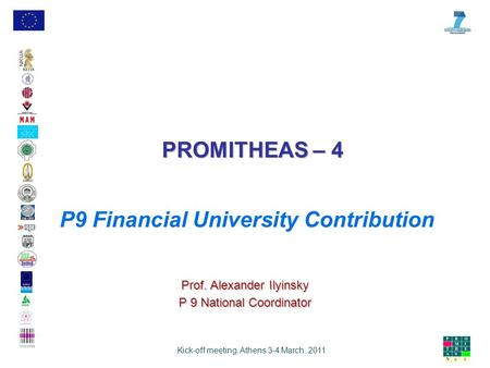 PROMITHEAS – 4 Kick-off meeting, Athens 3-4 March 2011 P9 Financial University Contribution Prof. Alexander Ilyinsky P 9 National Coordinator.