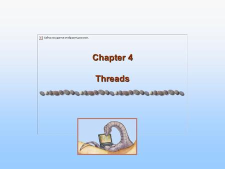 Chapter 4 Threads. 4.2 Silberschatz, Galvin and Gagne ©2005 Operating System Concepts – 7 th edition, Jan 23, 2005 Chapter 4: Threads Overview Multithreading.