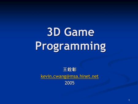 1 3D <strong>Game</strong> Programming 王銓彰 2005.