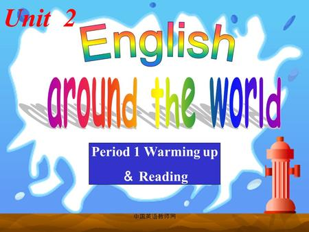 Unit 2 Period 1 Warming up & Reading 中国英语教师网. Do you want to come to my flat? Come up where? Is it beautiful? 中国英语教师网.