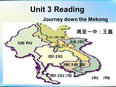 Journey down the Mekong Unit 3 Reading 周至一中:王磊.