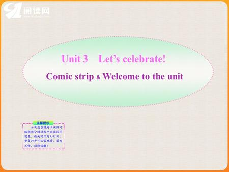 Unit 3 Let's celebrate! Comic strip ﹠ Welcome to the unit.