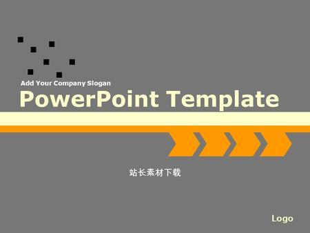 Logo Add Your Company Slogan PowerPoint Template 站长素材下载.