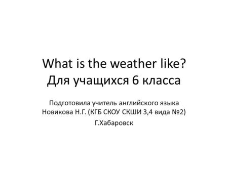 What is the weather like? Для учащихся 6 класса