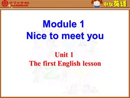 The first English lesson