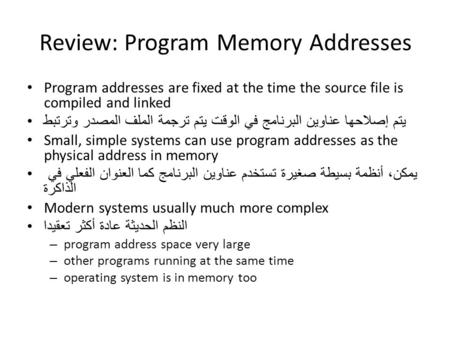 Review: Program Memory Addresses Program addresses are fixed at the time the source file is compiled and linked يتم إصلاحها عناوين البرنامج في الوقت يتم.