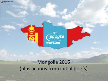 Mongolia 2016 (plus actions from initial briefs).