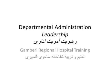 Departmental Administration Leadership رهبریت آمریت اداری Gamberi Regional Hospital Training تعلیم و تربیه شفاخانه ساحوی گمبیری.