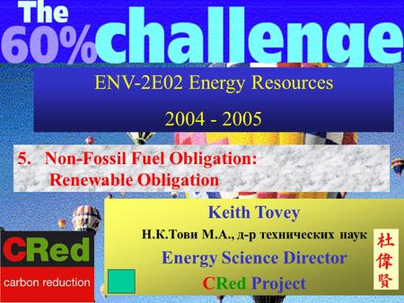 ENV-2E02 Energy Resources 2004 - 2005 5. Non-Fossil Fuel Obligation: Renewable Obligation Keith Tovey Н.К.Тови М.А., д-р технических наук Energy Science.